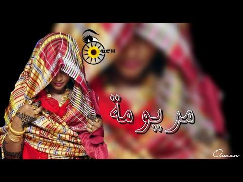 مريومة - محمد الجزار و صباح عبدالله thumbnail