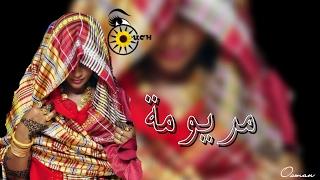مريومة - محمد الجزار و صباح عبدالله