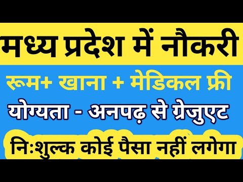 हेल्पर, पैकर, सिक्युरिटी गार्ड, ड्राइवर, सुपरवाइजर चाहिए/Private Jobl Factory Jobs In Madhya Pardesh