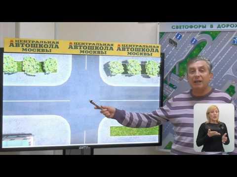 Понятие «перекрёсток» (с сурдопереводом от Центральной автошколы Москвы)