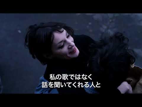 20世紀最高の歌姫の生き様とは―?『バルバラ~セーヌの黒いバラ~』予告編解禁