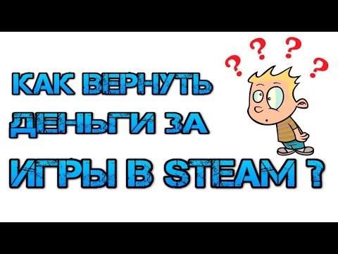 Как вернуть деньги за игры в Steam