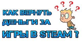 видео Как вернуть деньги за купленную игру в Steam ( Новая Функция )