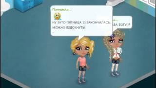 Аватария Смайл.Фильм:Сёстры и призрак...ч2