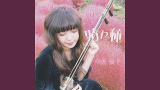 Provided to YouTube by TuneCore Japan 崖の上のポニョ(映画『崖の上のポニョ』より) · KiRiKo 二胡でうたう♪ジブリ「晴れ種」 ℗ 2009 WA-WA-PLANNING ...