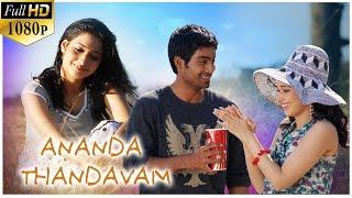 Anandha Thandavam (அனந்த தாண்டவம் ) Tamil Full Movie - Baahubali Tamanna