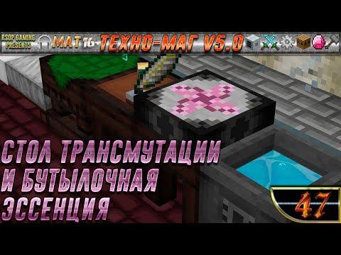 LP ▻ Minecraft ▻ [ТЕХНО-МАГ V5 0] Сезон №5 E47 - Стол