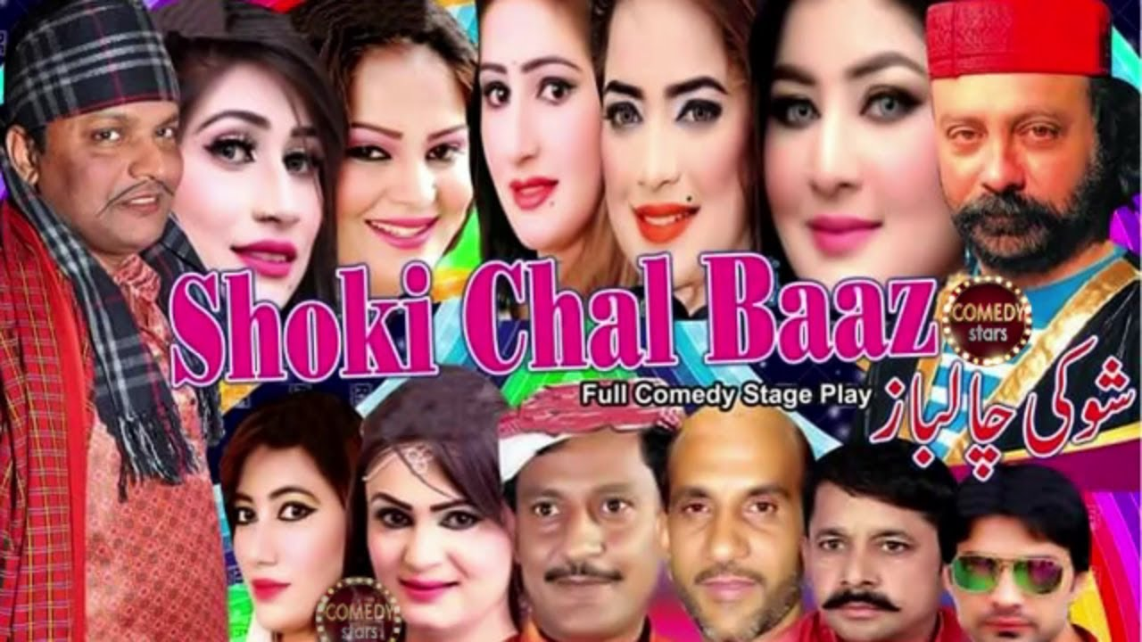 Shoki Chalbaaz Full Stage Drama 2020 Imran Shoki and Rubab Chaudhry with Majid Moon Stage Drama 2020