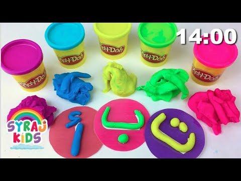 PLAY DOH | KIDS Make Arabic Alphabet Letters بلايه دوه جعل الحروف الأبجدية العربية للأطفال