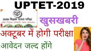 #UPTET 2019 #EXAM DATE FARM टेट #एग्जाम कब होगा UPTET LAST DATE