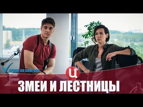 Сериал Змеи и лестницы (2020) 1-4 серии детектив на канале ТВЦ - анонс