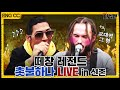 Legendary Busking feat. Aancod x Joon - g.o.d's One Candle LIVE in Sinchon | Wassup Man
