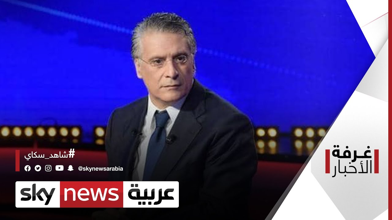 تونس.. قرار بالإفراج عن نبيل القروي بكفالة 4 ملايين دولار | غرفة الأخبار  - نشر قبل 5 ساعة