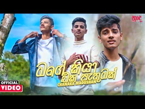 Mage Kiya Eka Pathumak (සුසුමක හිර වු සුසුමක්) - Chanaka Madushan Official Music Video 2021