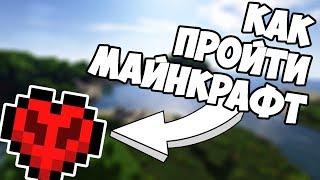 КАК ПРОЙТИ МАЙНКРАФТ С 1 СЕРДЦЕМ - MrGridlock