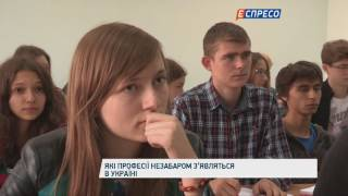 Які професії незабаром з'являться в Україні?