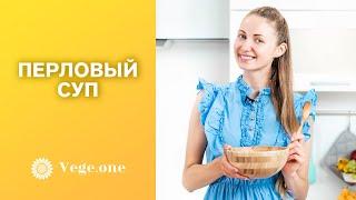 ПЕРЛОВЫЙ СУП Вегетарианский рецепт