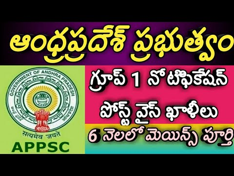 Appsc group 1 post wise vacancies|appsc group 1 notification|andhra pradesh group 1 notification2019