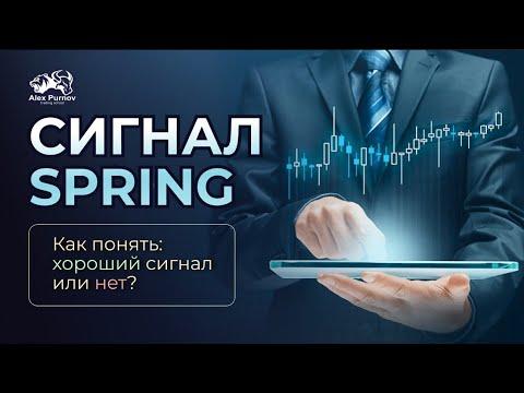 Сигнал Spring I Как понять хороший или плохой сигнал I Сигналы VSA