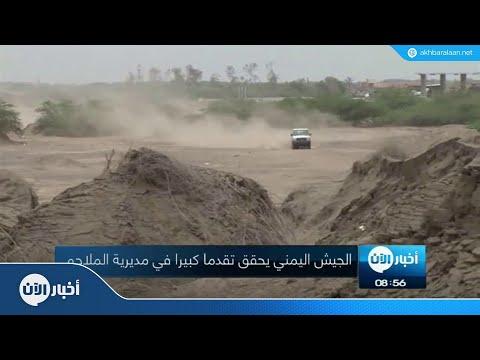 الجيش اليمني يحقق تقدما كبيرا في مديرية الملاجم
