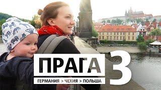 Прага, наши отзывы / Евротрип #3