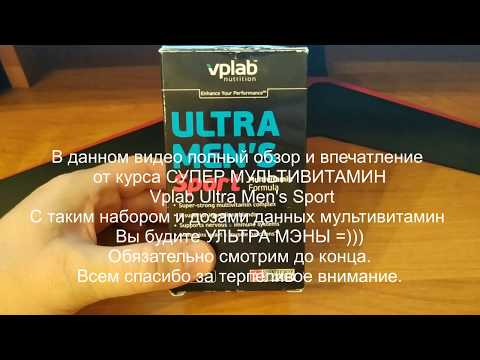 СУПЕР МУЛЬТИВИТАМИННЫЙ КОМПЛЕКС Vplab Nutrition Ultra Men's Sport