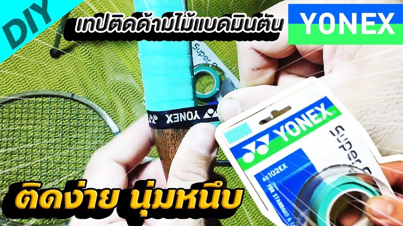รีวิวติดง่าย เทปติดไม้แบดมินตัน Yonex | Panclick Channel