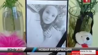 Подробности расследования гибели школьницы в Молодечненском районе. Зона Х