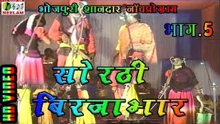 भोजपुरी शानदार नॉचप्रोग्राम    सोरठी बिरजाभार - भाग - 5    Neelam Cassettes