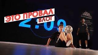 ВСЕ ПОШЛО НЕ ТАК /// ФИНАЛ Чемпионата МИРА по ФРИСТАЙЛУ #2