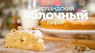 Ирландский яблочный пирог / рецепт очень простого и вкусного яблочного пирога [Patee. Рецепты]