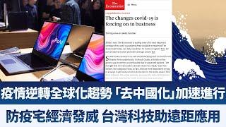 疫情逆轉全球化趨勢 「去中國化」加速進行|防疫宅經濟發威 台灣科技助遠距應用|財經趨勢4.0【2020年4月18日】|新唐人亞太電視