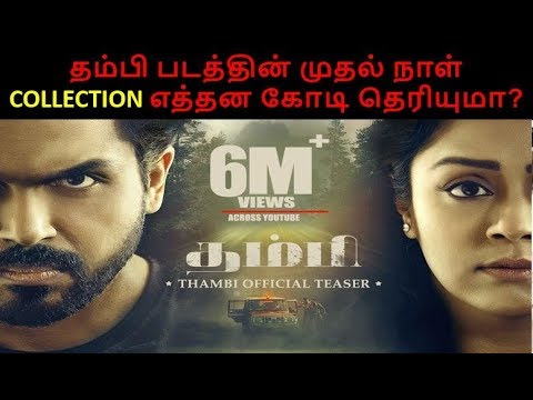 Thambi movie firstday boxoffice collection report prediction|karthi latest tamil movie