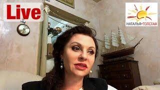 Наталья Толстая - Психология снижения веса // Ответы на вопросы