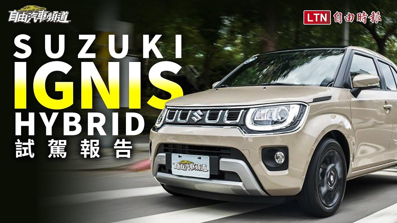 省油能力更上一層樓,Suzuki 帶「電」 Ignis  試駕影音!