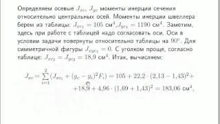 sbornik-zadach-po-soprotivleniyu-materialov-pod-redaktsiey-kachurina
