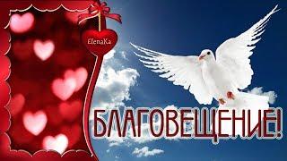 С Благовещением Пресвятой Богородицы! - Музыкальная открытка с пожеланиями для друзей!