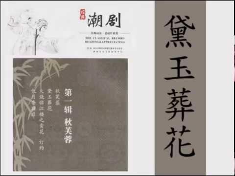 經典潮劇第一輯 (Teochew Opera Classical Records) 秋芙蓉:黛玉葬花(名生光明、名旦美來唱)