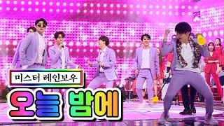 【클린버전】 미스터 레인보우 - 오늘 밤에 사랑의 콜센타 46화 TV CHOSUN 210312 방송