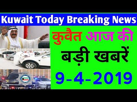 9-4-2019_Kuwait Today Breaking News Update,Kuwait Today News Hindi Urdu,,By  Raaz Gulf News,,