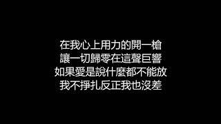 張惠妹 - 人質(歌詞版)