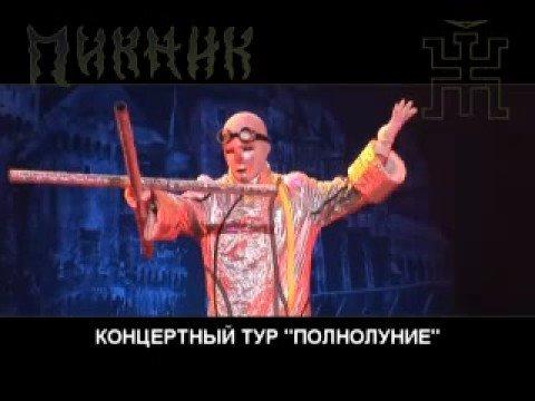 """Пикник — тур """"Полнолуние"""" (promo)"""