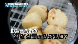 마늘을 익히면 영양 성분이 파괴된다?