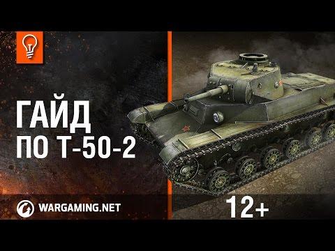 World of Tanks. Гайд по ELC AMX