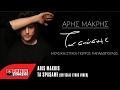 Download Άρης Μακρής - Τα Σπάσαμε / Aris Makris - Ta Spasame   Official Lyric  HQ MP3 song and Music Video