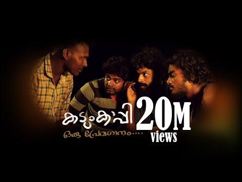 കടുംകാപ്പി.. ഒരു പ്രേമഗാനം.. | A Musical Short Film.. KADUMKAPPI..| HD