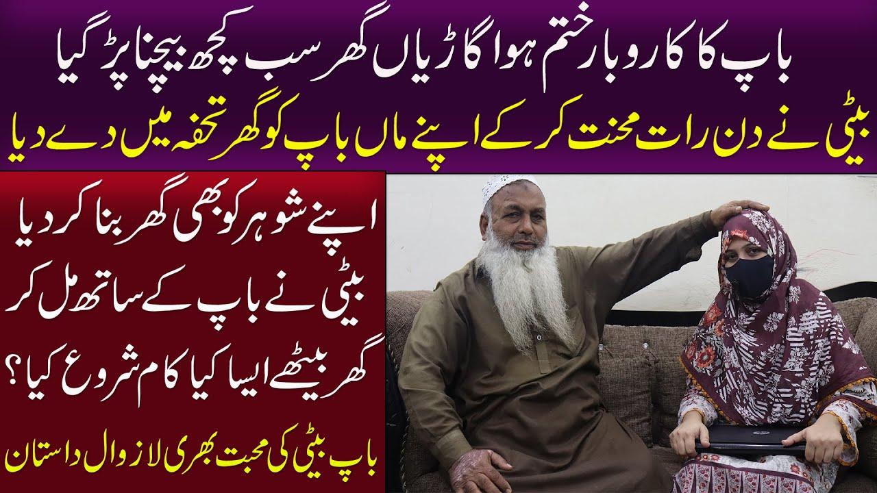 Nabila Story Exclusive Mera Pakistan