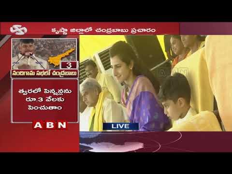 CM Chandrababu Naidu About his grandson Nara Devansh   ABN Telugu