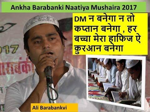 हर बच्चा मेरा हाफिज ऐ क़ुरआन बनेगा  Ali Barabankvi Latest Naat Ankha Barabanki Naatiya Mushaira 2017