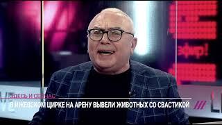 В Ижевском цирке показали животных со свастикой (2021) FHD